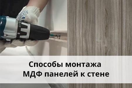 Cпособы монтажа МДФ панелей к стене